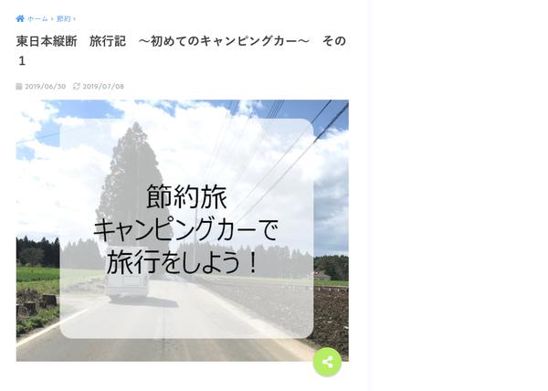 20a99188b887f0 代表 鈴木ブログ   クローバーキャンピングカーレンタル小牧店 愛知県小牧市