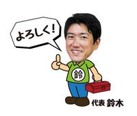 よろしく!.jpgのサムネール画像